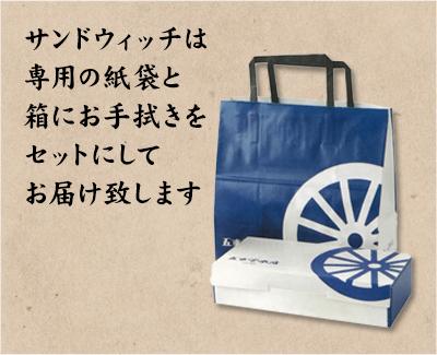 サンドウィッチは専用の紙袋と箱にお手拭きをセットにしてお届け致します