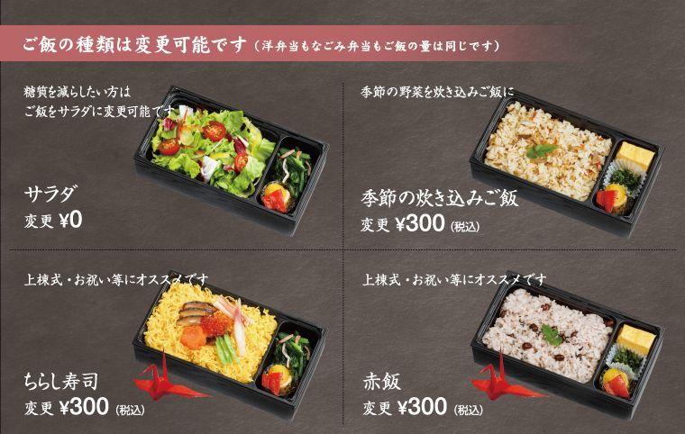 ご飯の種類は変更可能です